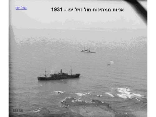 אוניות בנמל יפו 1931