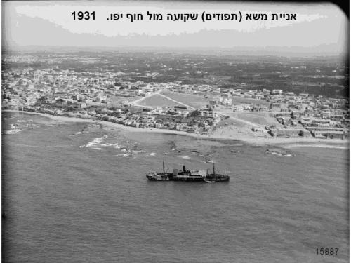 אוניית מטען טרופה נמל יפו שכונת עג'מי