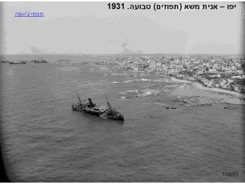 אוניית משא (תפוזים) טרופה מול נמל יפו 1931