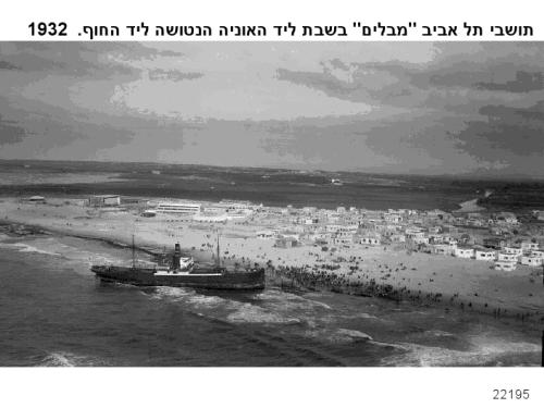 אונייה טרופה על חוף הים - צפון תל אביב 1932