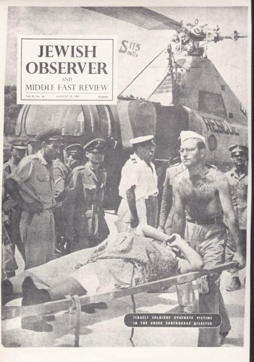 """מבצע """"הצלה"""" קפלונייה יוון  1953 kefalonia greece"""