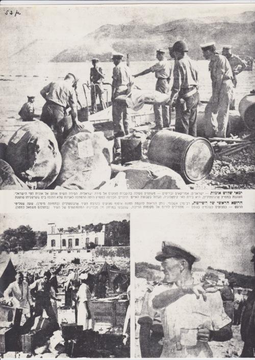 """Kefalonia Greece - מבצע """"הצלה"""" קפלוניה יוון 1953"""