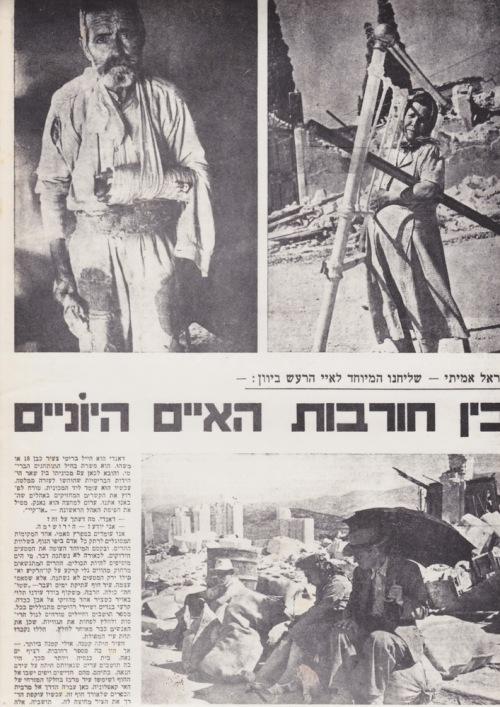 """מבצע """"הצלה"""" קפלוניה יוון 1953"""
