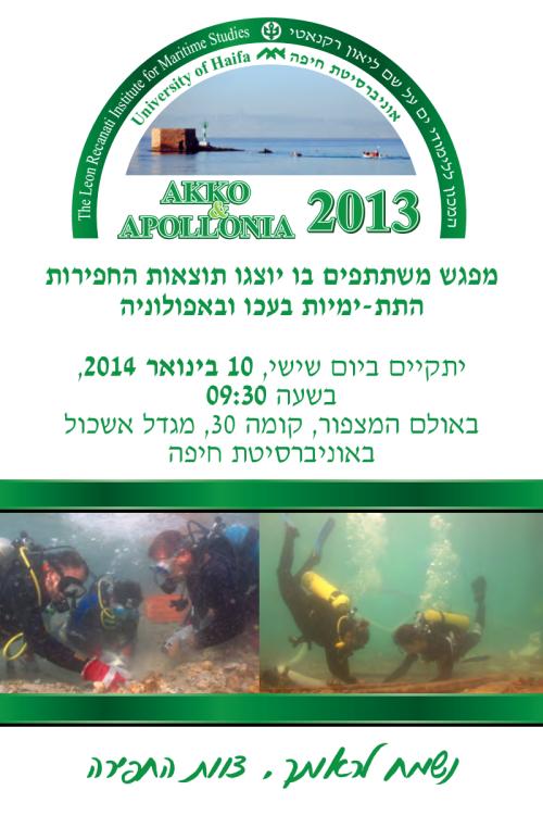 כנס מתנדבים 2013  החוג לציבלזציות ימיות חיפה