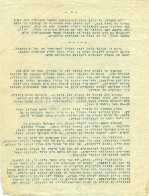 דוח המחלקה המדינית של הסוכנות שנמסר לרב הראשי הספרדי הרב בן ציון עוזיאל